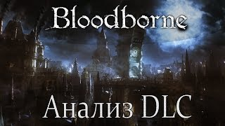 Bloodborne - Анализ DLC