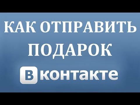 Как отправить подарок в Вконтакте в 2018 году?