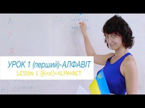 OLA Ukrainian Lesson 1 (first) - ALPHABET 1