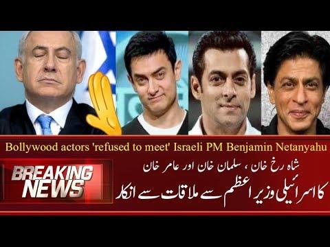 NEWS Report   Bollywood Khans refuse to meet Israeli PM Netanyahu   Aamir ,Shah Rukh and Salman Khan