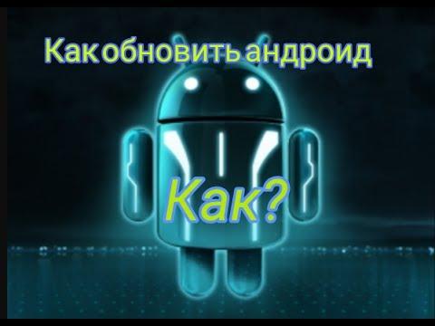 Как обновить андроид если нет обновления ПО