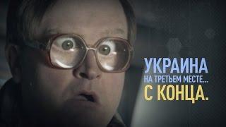 Щастя нема  Украина вошла в топ самых несчастливых стран