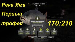 Первый трофей на реке Яма. Русская рыбалка 4
