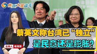 """蔡英文称台湾已""""独立"""" 是民意还是膨胀?《焦点大家谈》2020.01.16 第101期"""