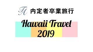 2019新卒:内定者ハワイ卒業旅行 2019新卒、内定者のメンバーが 自社が...