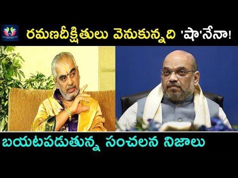 Breaking News : Amit Shah Behind Ramana Deekshitulu   Tirumala Tirupati Devasthanam   TFC News