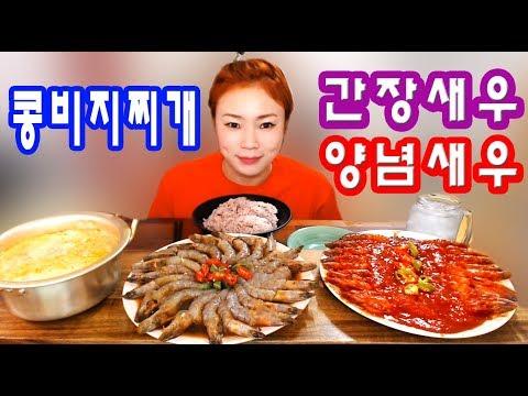 입짧은햇님의 먹방~!mukbang, eating show(간장새우,양념새우,콩비지찌개 180412)