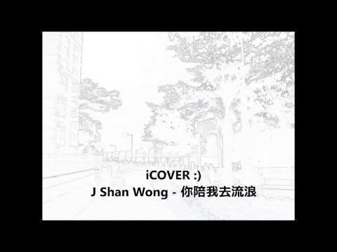 [iCOVER] 你陪我去流浪 by J SHAN WONG