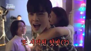 Cha Eun Woo x Im Soo Hyang - WooSoo Couple Sweet Moments