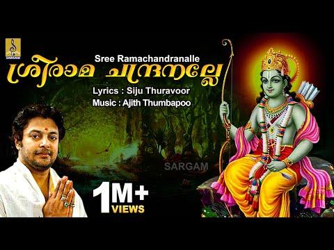 ശ്രീരാമ ചന്ദ്രനല്ലേ  | മധു ബാലകൃഷ്ണൻ | ശ്രീരാമനാം ദേവദേവൻ