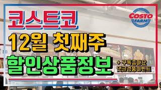 [코스트코 할인정보] 2019년 12월2일~12월8일 l 12월 첫째주 할인품목 l 구독자이벤트 l 코스토팜