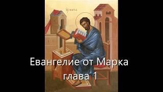 Евангелие от Марка с иллюстрациями. Глава 1. (читает священник Валерий Сосковец)