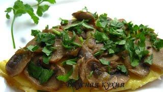 Омлет с грибами и сыром - вкусное и сытное начало дня