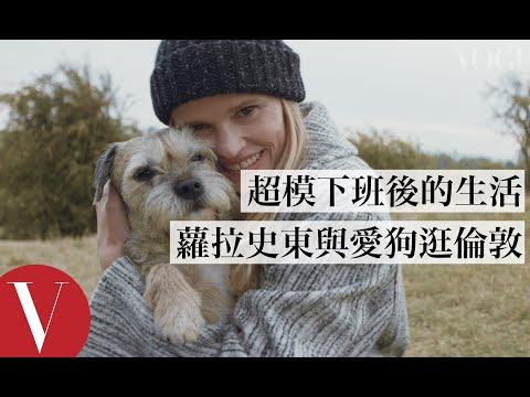 超模下班後!蘿拉‧史東 Lara Stone 的一天|超模日記|Vogue Taiwan