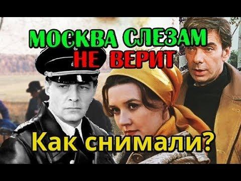 Москва слезам не верит. Как снимали фильм?