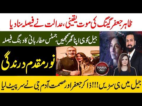 Noor Mukaddam Case - Jaffers in Trouble