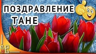 25 января - день Татьяны 🌷 Красивое поздравление с Татьяниным днем 🌷 Музыкальная открытка