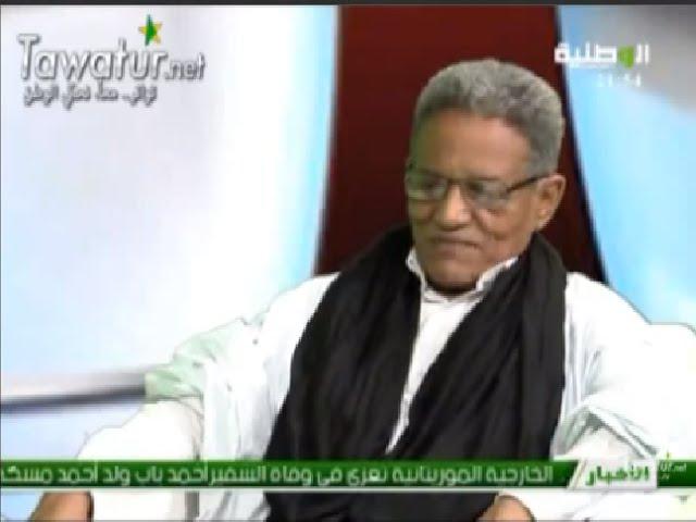 Retour sur la vie de feu Ahmed baba Ahmed miské, Rahimahou'Allah - El-Wataniya