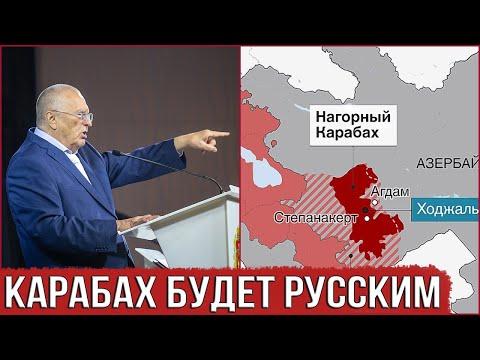 Баку Армянский город, там жили больше Армян чем Азербайджанцев - Жириновский