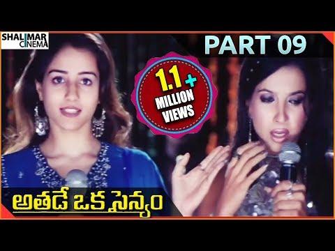 Athade Oka Sainyam Telugu Movie 09/12 || Jagapathi Babu,  Neha,  Ali