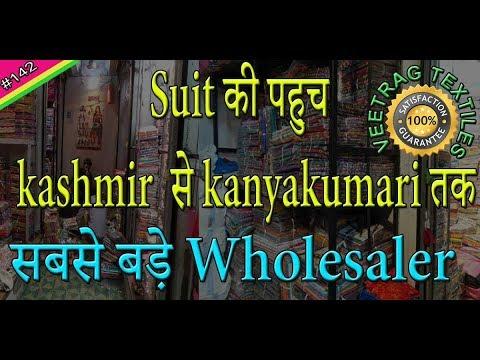 Wholesale ladies suit market | Cotton Suit | Cheera Khana Chandni Chowk | Rahul Baghri