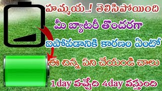 Increase mobile battery life by this secret trick || improve long battery life mobile|| Rk tech
