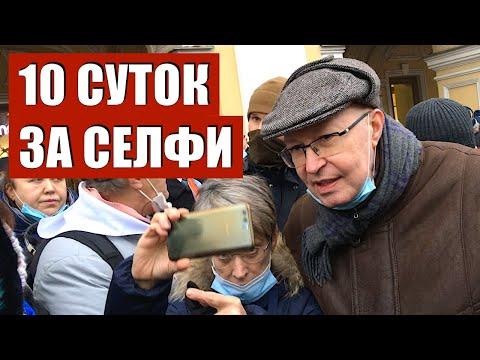 NevexTV: 10 суток за селфи - Соловей в суде