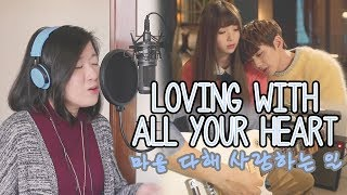 LOVING WITH ALL YOUR HEART 마음 다해 사랑하는 일 by Marianne Topacio