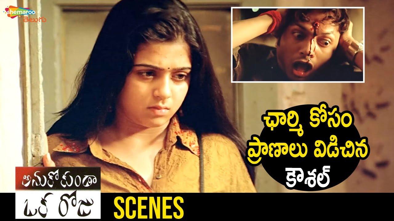 Kaushal Manda Lost His Life For Charmi | Anukokunda Oka Roju Telugu Full Movie | Jagapathi Babu