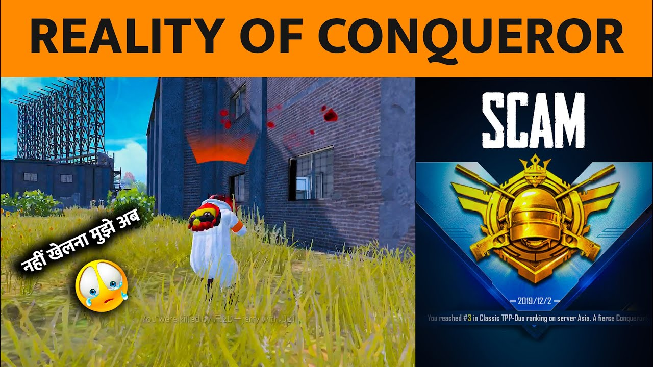 🔥SCAM IN EVERY CONQUEROR LOBBY WHATS THE REASON TO LEAVE CONQUEROR PUSH OF EVERY PUBG PLAYER
