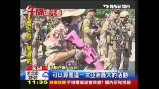澎湖軍事碉堡戰 500名生存玩家會師