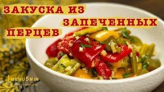 Запеченный перец в духовке - рецепт пошаговый от menu5min