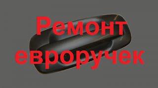 лада Приора: Ремонт дверной ручки