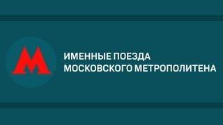 Уникальные поезда Московского метрополитена(http://www.ria.ru/tv_interaction/2013... Нажмите на ссылку, чтобы посмотреть это видео в интерактивном формате. В день рожден..., 2013-05-15T08:56:34.000Z)
