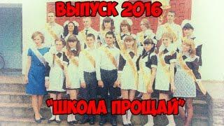 Прикольный фильм на выпускной  11 класс 2016г.
