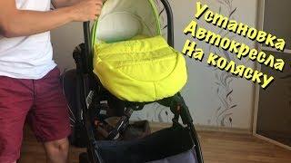 Как поставить автокресло (люльку) на коляску tutis zippy/pia/new/mimi/tapu/sport