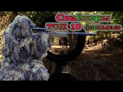 Снайперы ТОП 10 лучших фильмов - Видео онлайн