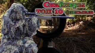 Снайперы ТОП 10 лучших фильмов