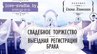 Ведущая свадеб Елена Алинская. Тамада. Минск. 2015