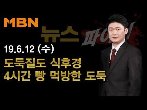 2019년 6월 12일 (수) 뉴스파이터 다시보기 -도둑질도 식후경…4시간 빵 먹방한 도둑
