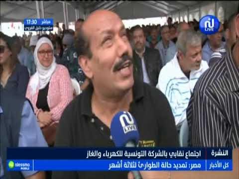 إجتماع نقابي للشركة التونسية للكهرباء والغاز