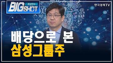 배당으로 본 삼성그룹주/외국인의 눈/최성민의 빅샷/한국경제TV