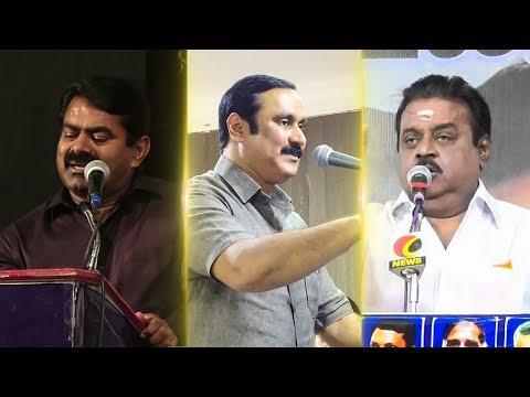 Who is that visionary leader of Tamil Nadu? Anbumani Vijayakanth Seeman
