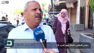 بالفيديو|سياسي فلسطيني: قريبا.. حرب على غزة وتقسيم جديد للمنطقة
