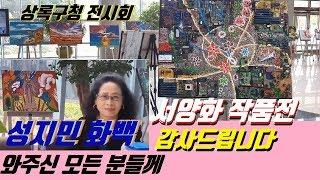 [써보기]Review.성지민 화백 서양화 작품전시회 후…