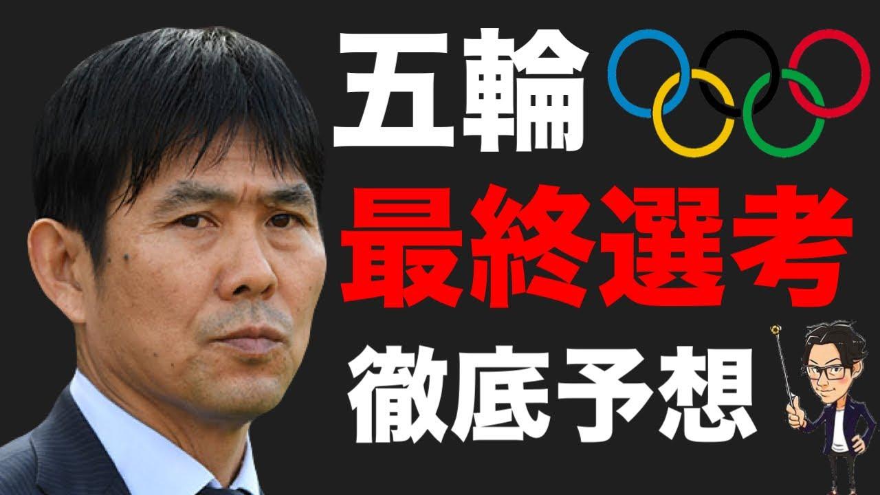 "U-24オリンピック代表""最終メンバー""を徹底予想"