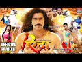 Download RUDRA | Official Trailer 2017 | BHOJPURI MOVIE MP3 song and Music Video