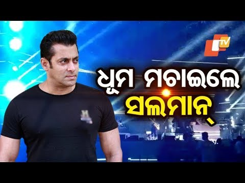 Salman Khan enthrals audiences in Cuttack