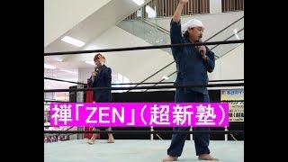 2018年5月3日(イオン那覇) 禅「ZEN」(超新塾) 1回目のステー...
