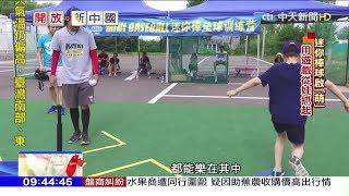 2018.06.10開放新中國/「迷你棒球」從娃抓起 一堂兩千 陸風行